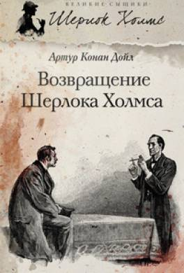 Рассказы о Шерлоке Холмсе: Возвращение Шерлока Холмса