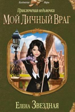 Приключения ведьмочки. Мой личный враг