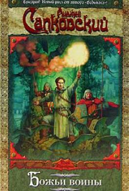 Сага о Рейневане - Божьи воины