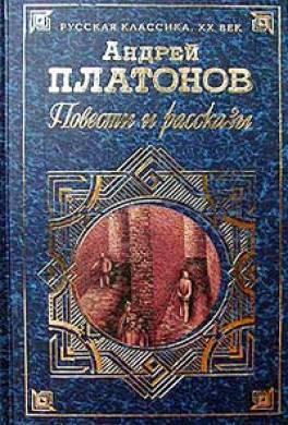 Повести и рассказы Андрея Платонова