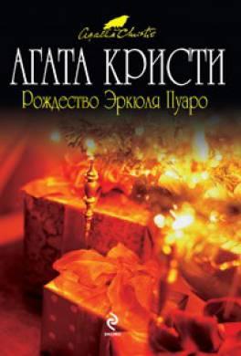 Книга Смерть в запертой комнате