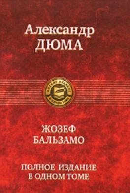 Жозеф Бальзамо
