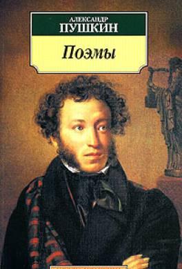 Поэмы Александра Сергеевича Пушкина