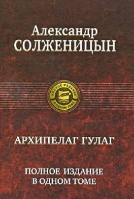 Архипелаг гулаг слушать онлайн. Бесплатная аудиокнига солженицын.
