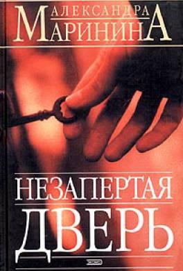 Сорвиголова человек без страха том 2 читать онлайн