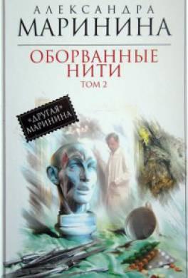 Обложка книги маринина оборванные нити