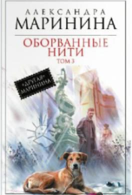 Оборванные нити. (м) том 3 маринина а. Молдова, md, кишинев, мд.
