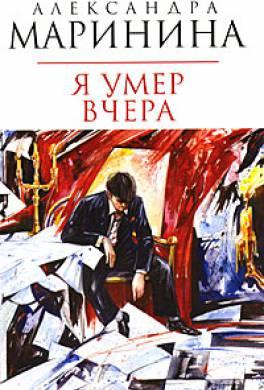 Александра Маринина Смерть Как Искусство. Книга 2. Правосудие
