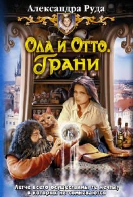 Ола и Отто. Грани