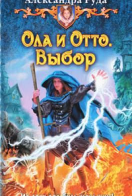Ола и Отто. Выбор