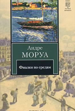 Фиалки по средам (сборник)