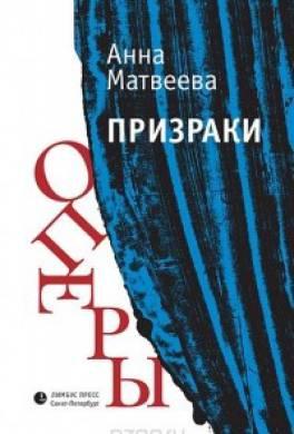 Призраки оперы