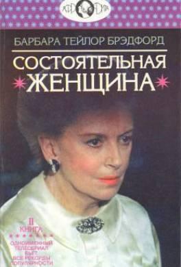 Состоятельная женщина. Книга 2