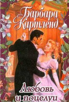 Любовь и поцелуи