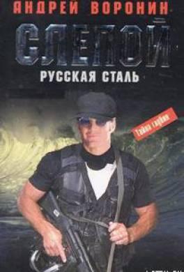 Русская сталь
