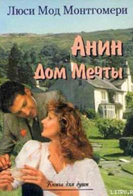 Анин Дом Мечты