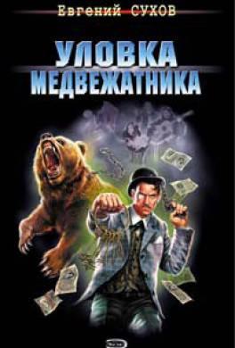 Уловка медвежатника