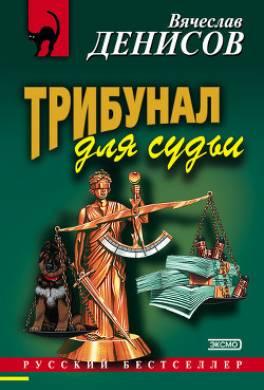 Трибунал для судьи