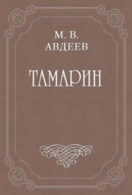 Тамарин