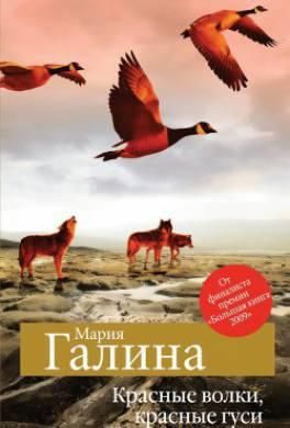 Красные волки, красные гуси (сборник)