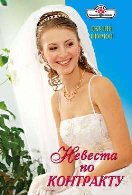 Невеста по контракту