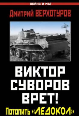 Виктор Суворов врет! Потопить «Ледокол»