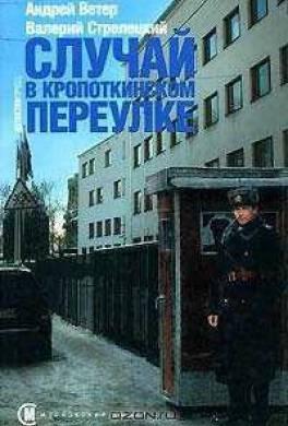 Случай в Кропоткинском переулке