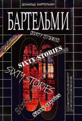 Шестьдесят рассказов