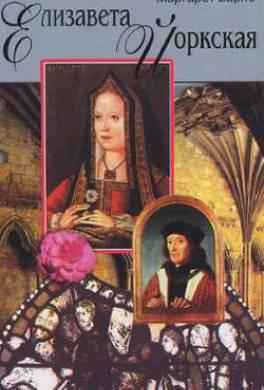 Елизавета Йоркская: Роза Тюдоров