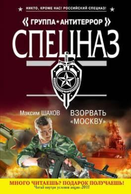 Взорвать «Москву»