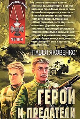 Герои и предатели