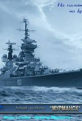 А мы служили на крейсерах