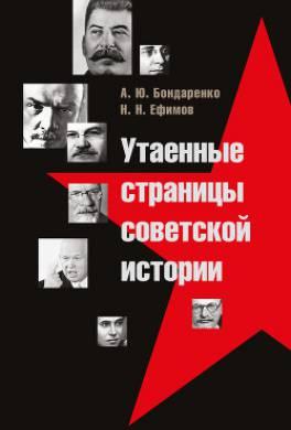 Утаенные страницы советской истории. Том 2