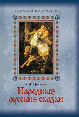Народные русские сказки А. Н. Афанасьева. Том 3