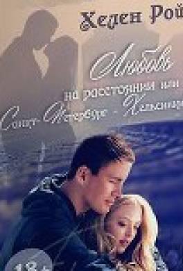 Любовь на расстоянии или Санкт-Петербург - Хельсинки