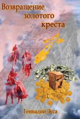 Властелин золотого креста. Книга 3