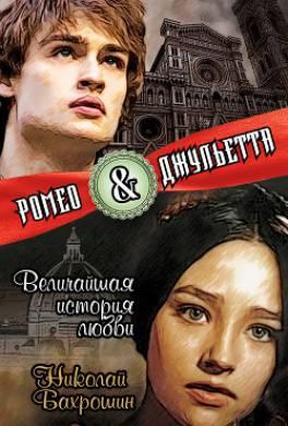 Ромео и Джульетта. Величайшая история любви