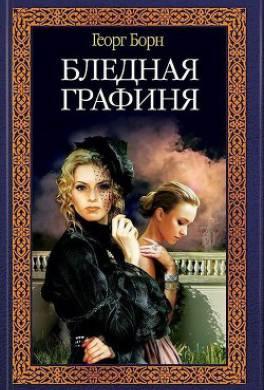 Бледная графиня