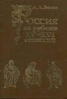 Россия на рубеже XV-XVI столетий