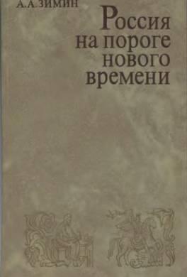 Россия на пороге Нового времени