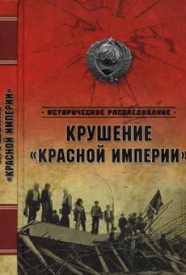Крушение «Красной империи»
