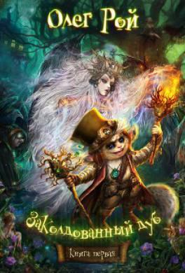 Приключения на «Зеленой дубраве»