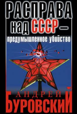 Расправа над СССР – предумышленное убийство