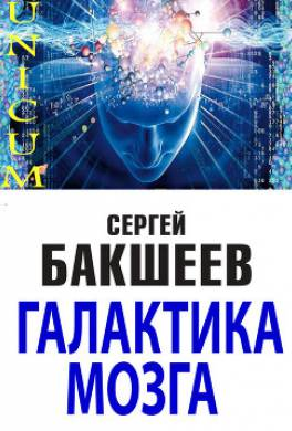 Галактика мозга