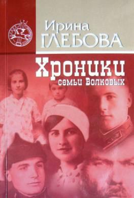 Хроники семьи Волковых