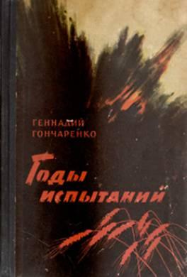 Годы испытаний. Книга 2. Волга — русская река