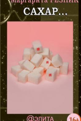 Сахар…