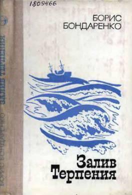 Залив Терпения (сборник)