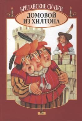 Британские сказки. Домовой из Хилтона