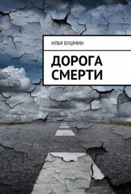 Дорога смерти – 1. Игра в прятки